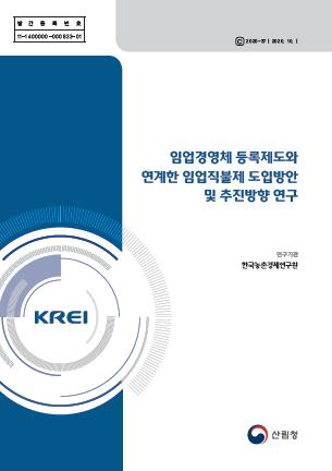 임업경영체 등록제도와 연계한 임업직불제 도입방안 및 추진방향 연구