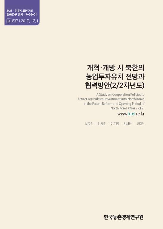 개혁·개방 시 북한의 농업투자유치 전망과 협력방안(2/2차년도)