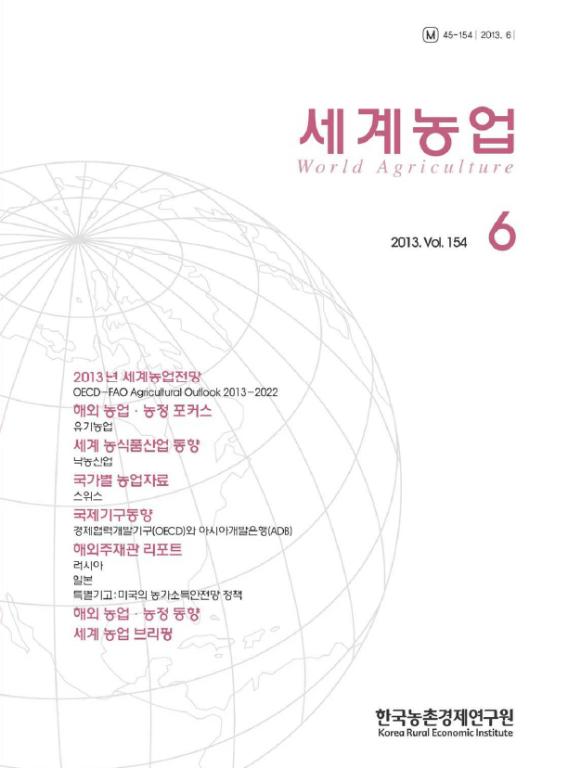 세계농업 제154호 (2013년 6월)
