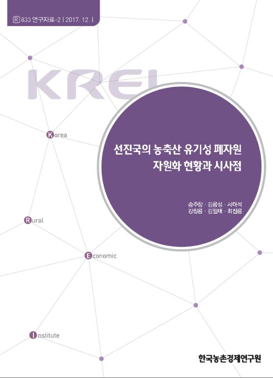 선진국의 농축산 유기성 폐자원 자원화 현황과 시사점