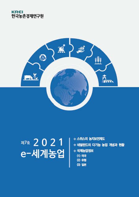 [e-세계농업] 제7호 (2021년 2월)