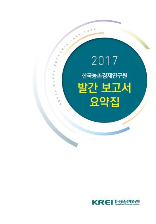 2017 발간 보고서 요약집