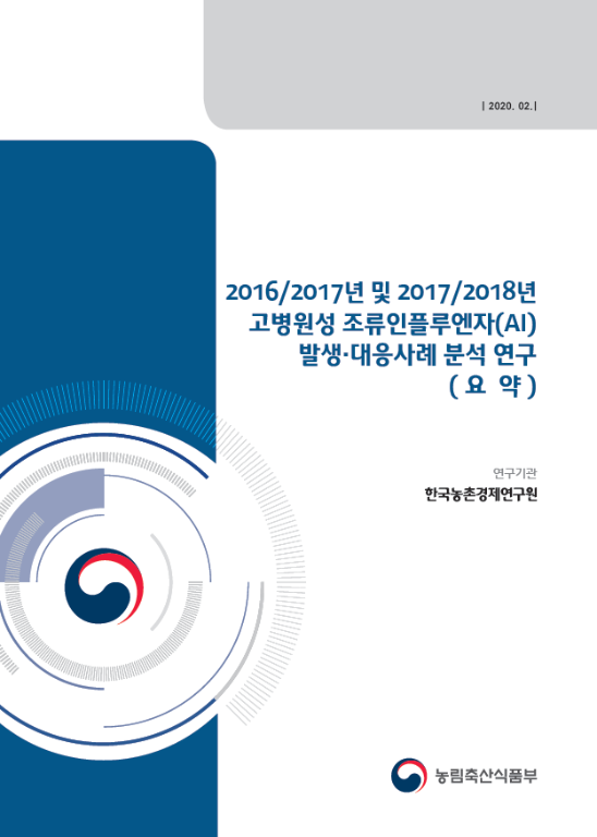 2016/2017년 및 2017/2018년 고병원성 조류인플루엔자 (AI) 발생·대응사례 분석 연구 : 요약