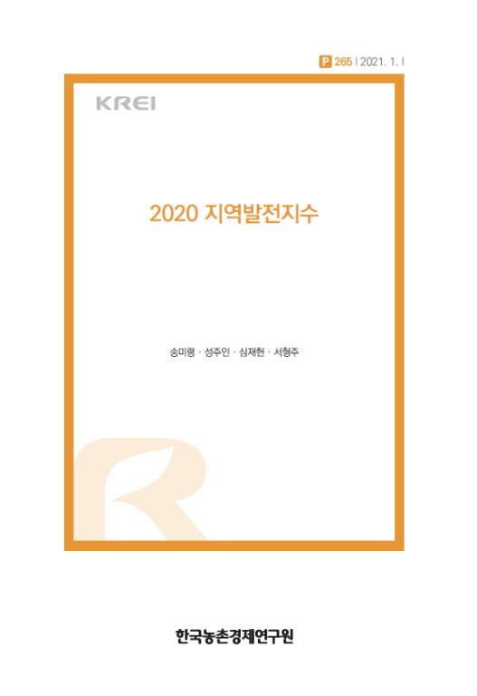 2020 지역발전지수