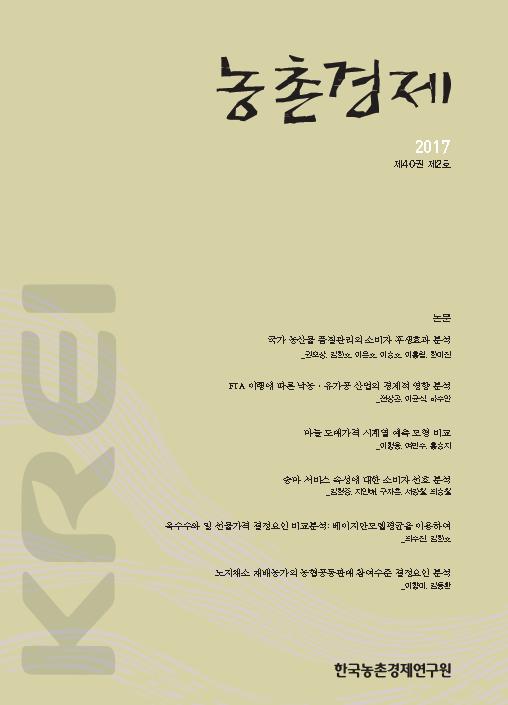 국가 농산물 품질관리의 소비자 후생효과 분석