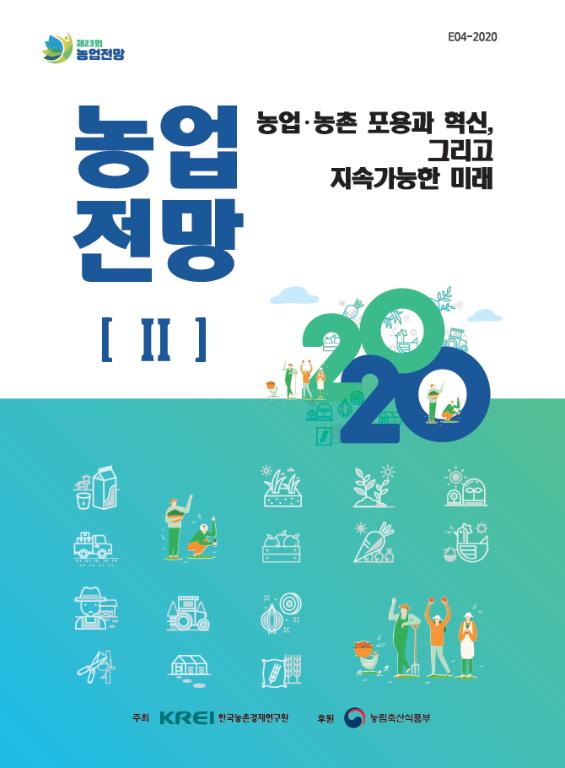 농업전망 2020 (2권) : 농업·농촌 포용과 혁신, 그리고 지속가능한 미래