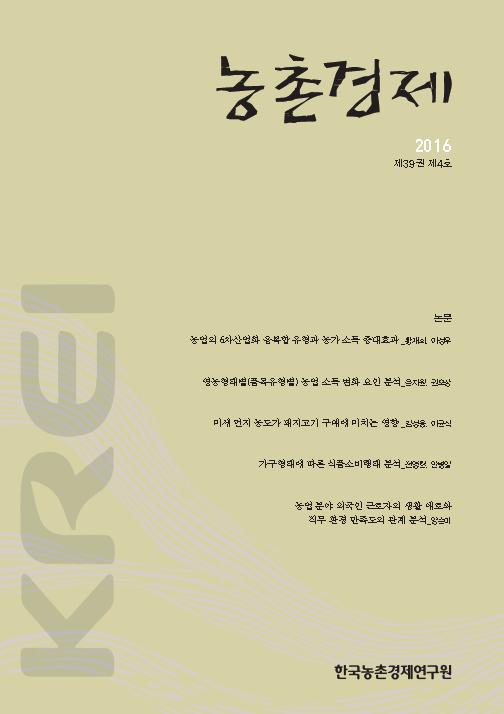 농촌경제 제39권 제4호
