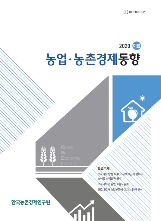 농업·농촌경제 동향 2020년 여름
