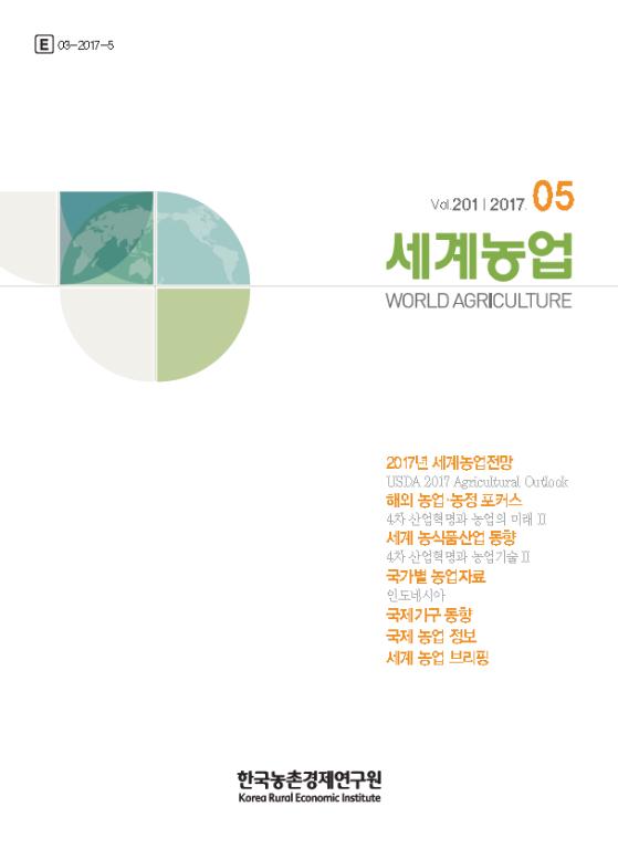 세계농업 제201호 (2017년 5월)