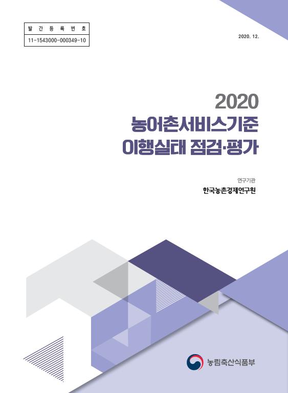 2020 농어촌서비스기준 이행실태 점검·평가