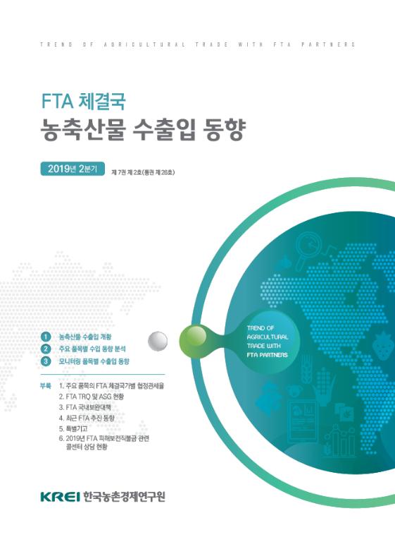 농축산물 수출입동향 2019년 2분기 (제7권 제2호)