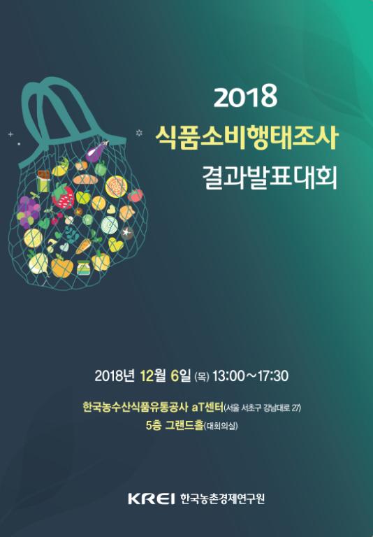 2018 식품소비행태조사 결과발표대회