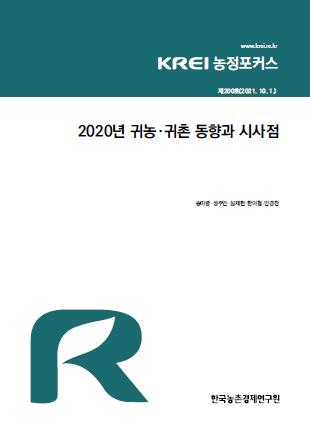 2020년 귀농·귀촌 동향과 시사점