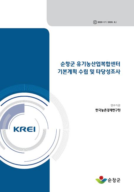 순창군 유기농산업복합센터 기본계획 수립 및 타당성 조사