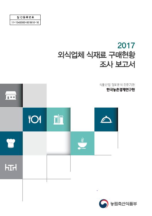 2017 외식업체 식재료 구매현황 조사 보고서