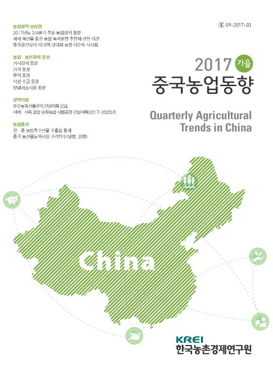중국농업동향 제10권 3호 (2017 가을)