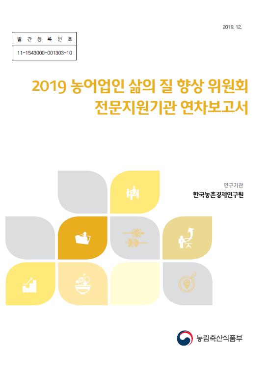 2019 농어업인 삶의 질 향상 위원회 전문지원기관 연차보고서