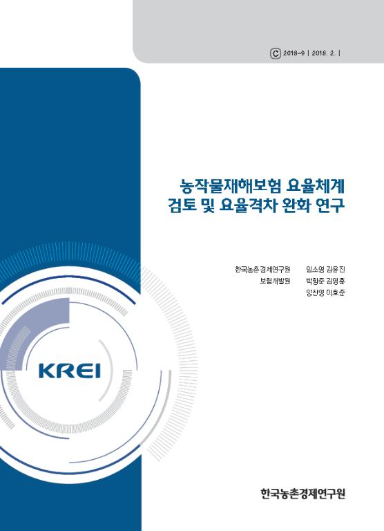 농작물재해보험 요율체계 검토 및 요율격차 완화 연구