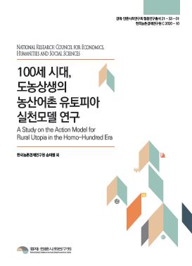 100세 시대, 도농상생의 농산어촌 유토피아 실천모델 연구