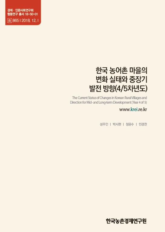 한국 농어촌 마을의 변화 실태와 중장기 발전 방향(4/5차년도)