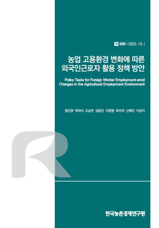 농업 고용환경 변화에 따른 외국인근로자 활용 정책 방안