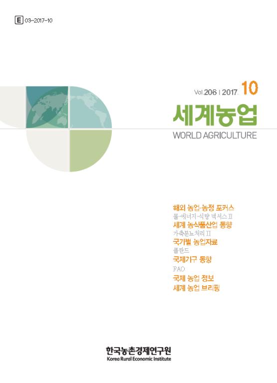 세계농업 제206호 (2017년 10월)