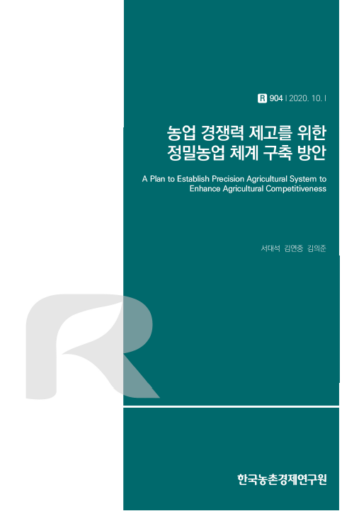 농업 경쟁력 제고를 위한 정밀농업 체계 구축 방안