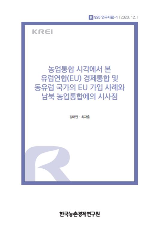 농업통합 시각에서 본 유럽연합(EU) 경제통합 및 동유럽 국가의 EU 가입 사례와 남북 농업통합에의 시사점