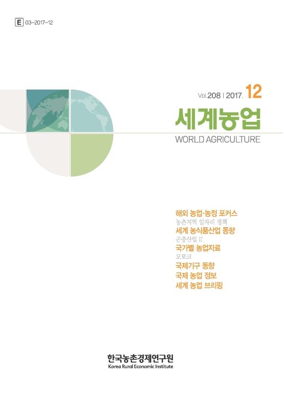 세계농업 제208호 (2017년 12월)