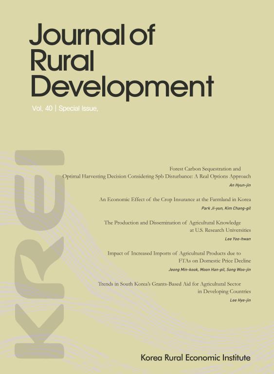 농촌경제(JRD) 제40권 특별호