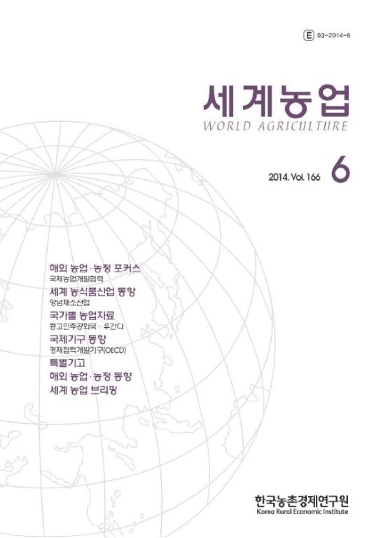 세계농업 제166호 (2014년 6월)