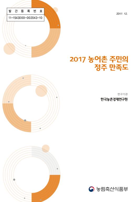 2017 농어촌 주민의 정주 만족도