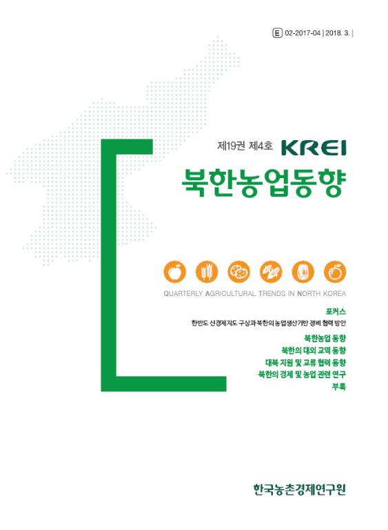 KREI 북한농업동향 제19권 제4호
