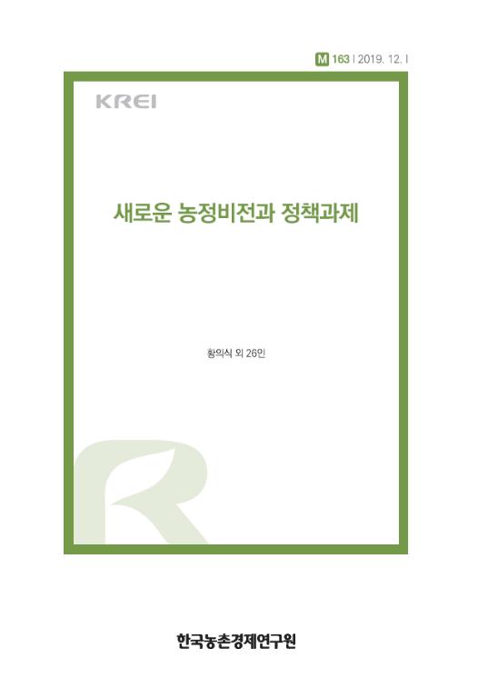 새로운 농정비전과 정책과제