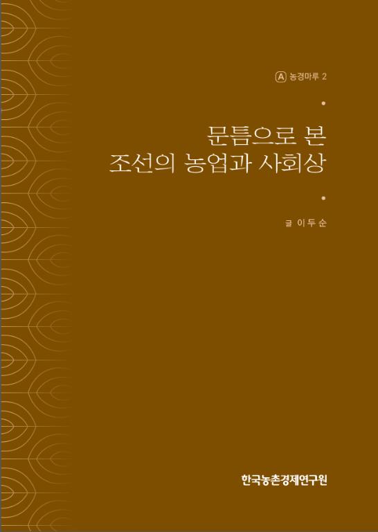 문틈으로 본 조선의 농업과 사회상