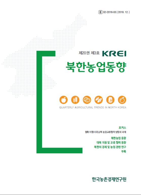 KREI 북한농업동향 제20권 제3호