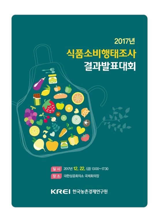 2017년 식품소비행태조사 결과발표대회