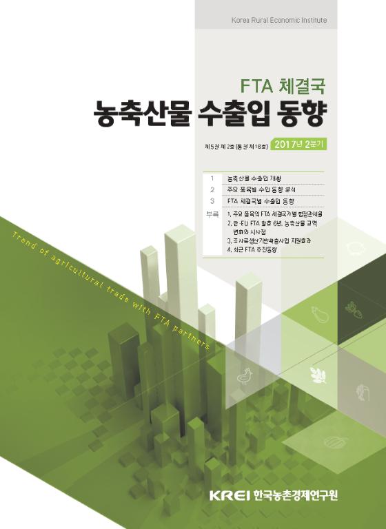 농축산물 수출입동향 2017년 2분기 (제5권 제2호)