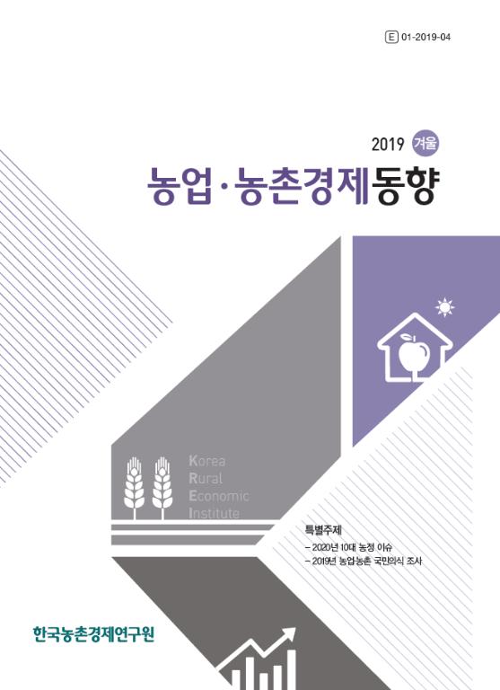 농업·농촌경제 동향 2019년 겨울