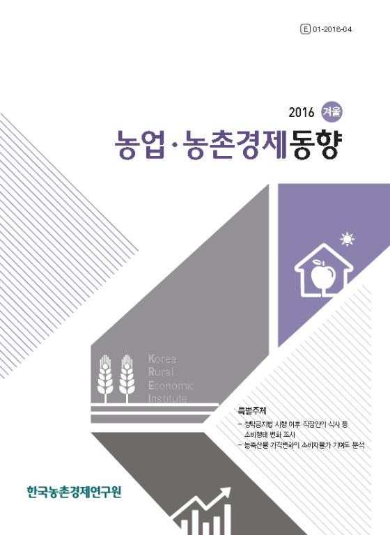 농업·농촌경제 동향 2016년 겨울