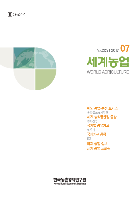 세계농업 제203호 (2017년 7월)