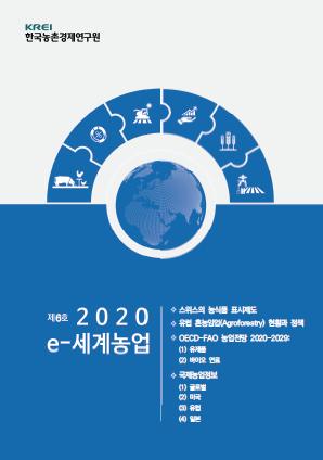 OECD-FAO 농업전망 2020-2029: 유제품