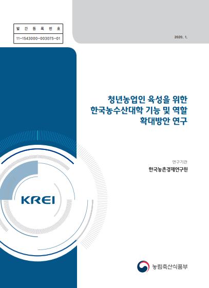 청년농업인 육성을 위한 한국농수산대학 기능 및 역할 확대방안 연구