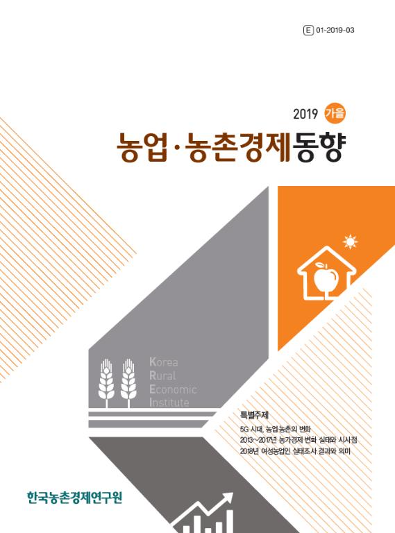 농업·농촌경제 동향 2019년 가을