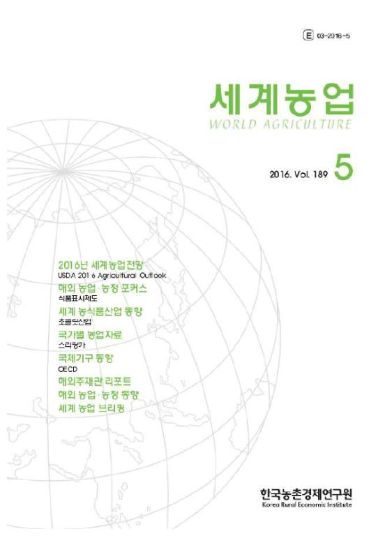 세계농업 제189호 (2016년 5월)