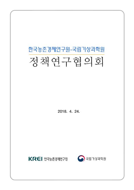 한국농촌경제연구원-국립기상과학원 정책연구협의회