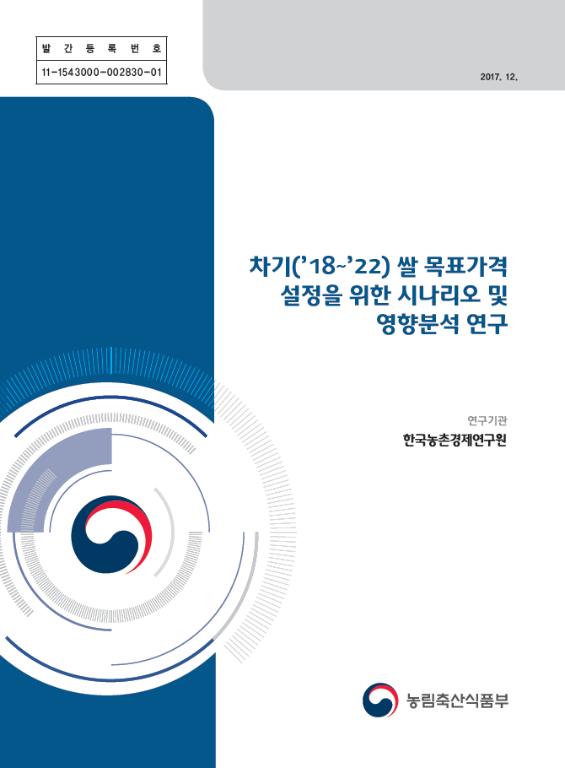 차기('18~'22) 쌀 목표가격 설정을 위한 시나리오 및 영향분석 연구