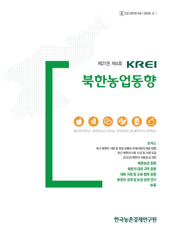 KREI 북한농업동향 제21권 제4호
