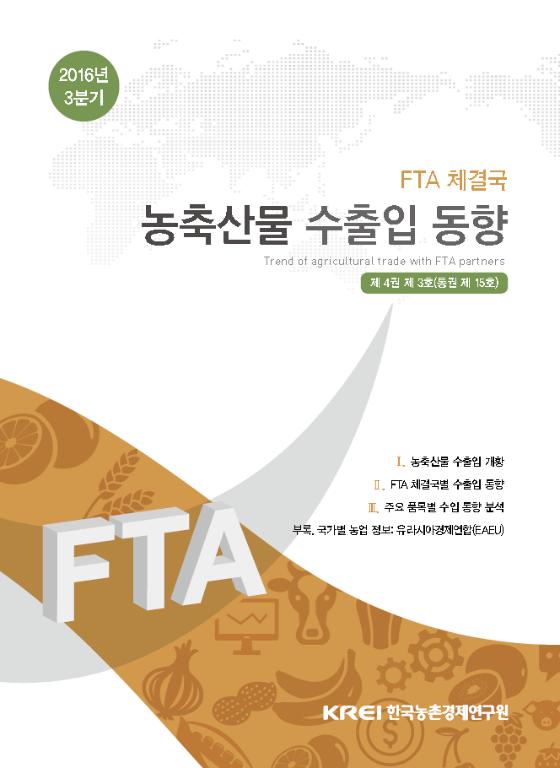 농축산물 수출입동향 2016년 3분기 (제4권 제3호)