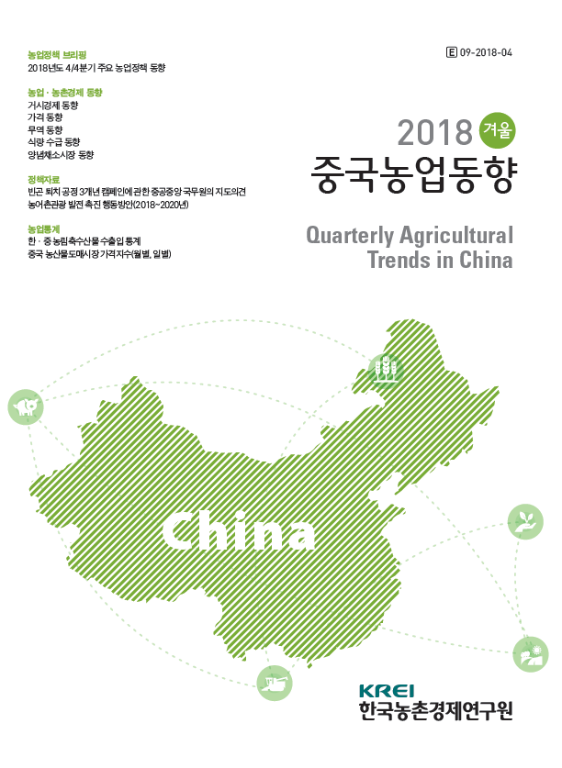 중국농업동향 제11권 4호 (2018 겨울)